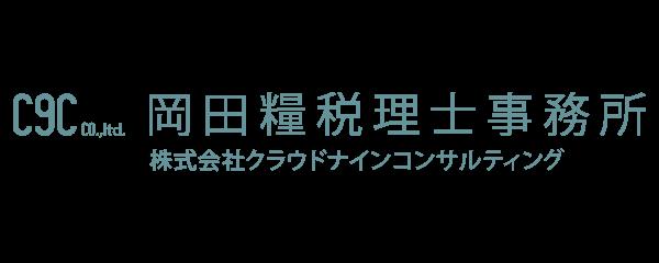岡田糧税理士事務所