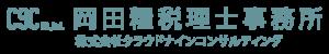 岡田糧税理士事務所ヘッダースマホサイズ