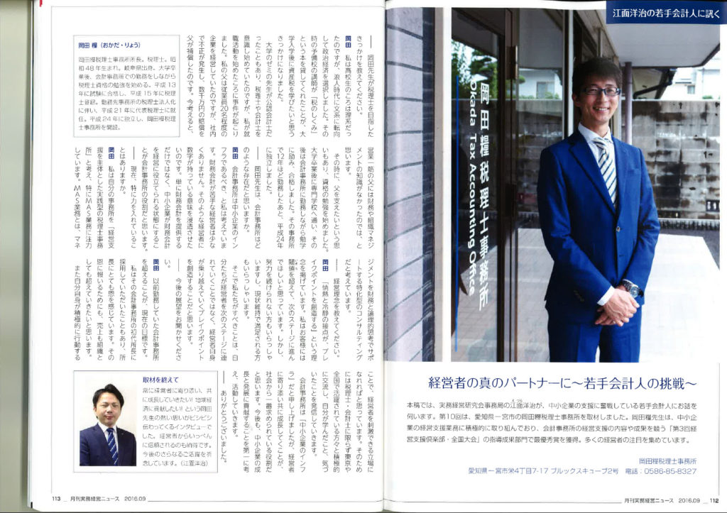 経営者の真のパートナーに〜若手会計士の挑戦〜